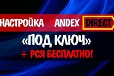 Яндекс Директ. Полноценная кампания (500 ключевых запросов) + РСЯ + бонус 9 - kwork.ru