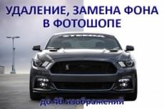 Замена, удаление фона в Фотошопе 8 - kwork.ru