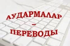 Пишу статьи 5 - kwork.ru