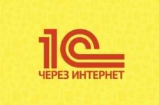Подготовлю комплект документов в 1С 3 - kwork.ru