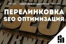 Сделаю схему эффективной перелинковки Вашего сайта 12 - kwork.ru