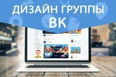 Дизайн обложки для ВК 31 - kwork.ru