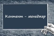 Напишу 2 статьи с ссылками, размещу на 2-х сайтах женской тематики 33 - kwork.ru