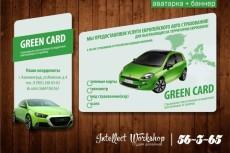создам дизайн-макет визитки 8 - kwork.ru