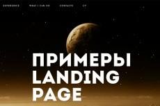 Продам стильный шаблон landing page по натяжным потолкам 19 - kwork.ru