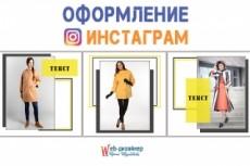 Оформлю инстаграм 30 - kwork.ru