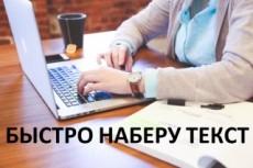 Быстро и качественно наберу текст (сканы, фото, рукописные тексты) 10 - kwork.ru