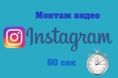 Сделаю видеоролик для инстаграм (+ подарок) 10 - kwork.ru
