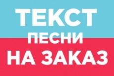 Сочиню текст для песни 25 - kwork.ru