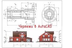 Отрисовка в autoCad 16 - kwork.ru