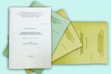 Напишу рецензию на статью, методическую разработку 3 - kwork.ru