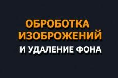 Обработка изображений в фотошопе 95 - kwork.ru