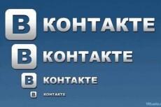 Перенесу 50 постов из одной группы ВК в другую 3 - kwork.ru