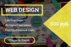 Дизайн одного блока в PSD 20 - kwork.ru
