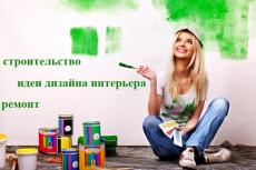 Статьи о дизайне интерьера 4 - kwork.ru