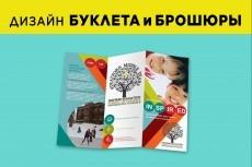 Дизайн буклета 60 - kwork.ru