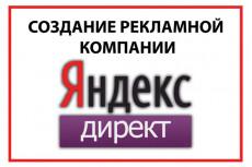 Только целевые посетители! Тщательный подбор и фильтрация ключевых слов 21 - kwork.ru