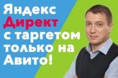Увеличь в десятки раз поток клиентов с авито 14 - kwork.ru