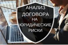 Создание, анализ договора. Договора любой сложности 6 - kwork.ru