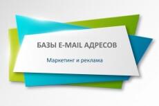 Посчитаю пересечения аудитории в каналах Telegram 15 - kwork.ru