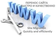 Перенесу сайт на Wordpress, Joomla, Modx на другой хостинг или домен 8 - kwork.ru