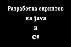 Напишу скрипт на Python 6 - kwork.ru