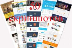 Сделаю скриншот Вашего сайта (длинной страницы) 20 - kwork.ru