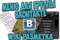 Сделаю оформление группы под новый дизайн Вк (аватар+баннер) 14 - kwork.ru