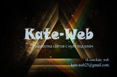 Сайт под ключ за 500 р. - уникальный дизайн 29 - kwork.ru