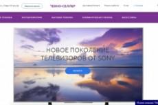 Создам интернет-магазин на Opencart под вашу тематику 25 - kwork.ru