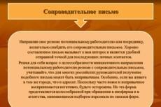 Напишу скрипт холодных звонков 3 - kwork.ru