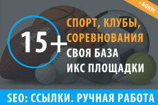 18 ссылок с сайтов строительной тематики + Бонус 25 - kwork.ru
