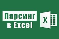 Парсинг - Сбор данных с сайтов 15 - kwork.ru