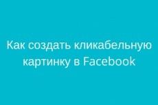 Дам знания, как открыть собственное дело 33 - kwork.ru