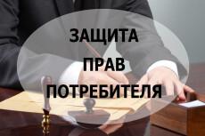 Защита прав предпринимателей 6 - kwork.ru