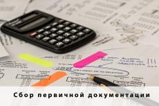 Подготовлю нулевую отчетность для ИП 25 - kwork.ru