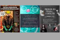 Плакат 55 - kwork.ru