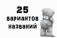 Разработаю 25 ярких и запоминающихся слоганов для вас 20 - kwork.ru