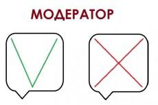 грамотно наберу текст 3 - kwork.ru