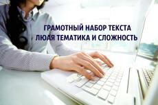 Корректура и редактура текста 15 - kwork.ru