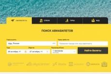 Поисковая форма туров + white label на ваш сайт 5 - kwork.ru