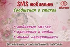 Напишу красивое стихотворение к Новому году, НГ поздравление в стихах 3 - kwork.ru