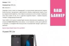 Баннер на сайте о гаджетах и технологиях 3 - kwork.ru
