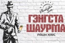 нарисую шапку YouTube, ВК, Facebook 6 - kwork.ru