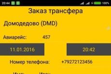 Интерфейс Android 6 - kwork.ru