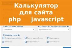 Найду и вылечу вирусы на сайте 4 - kwork.ru