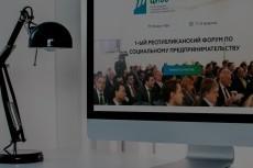 скопирую любой сайт с изменением текста на Ваш, в подарок лого 3 - kwork.ru