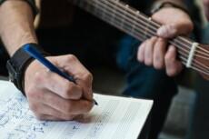 Напишу песню  в любом жанре 11 - kwork.ru