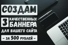 Создам 6 иконок для сайта 3 - kwork.ru