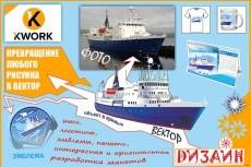 Переведу ваш логотип в вектор 72 - kwork.ru